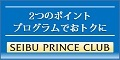 「SEIBU PRINCE CLUBカード セゾン(キャッシング枠付)」発行