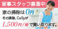 家事代行サービス【CaSy(カジー)】無料会員登録