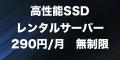 【JETBOY】月額290円から使える次世代クラウド型SSDレンタルサーバー
