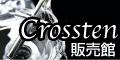 Crossten販売館