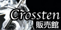 シ�E弌璽▲�札汽�Crossten販売館