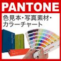 激安!PANTONE通販(by総合通販サイト セレクション)
