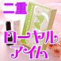 激安!ローヤルアイム通販(by総合通販サイト セレクション)