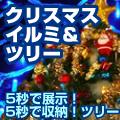 クリスマスツリー イルミネーション 販売館