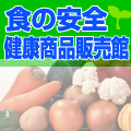 激安!食の安全・健康商品通販(by総合通販サイト セレクション)