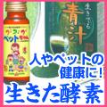 激安!生きてる酵素通販(by総合通販サイト セレクション)