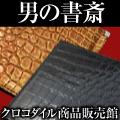 男の書斎〜クロコダイル商品販売館