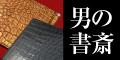 男の書斎~クロコダイル商品販売館