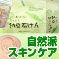 激安!アルガンオイル アンチエイジング化粧品通販(by総合通販サイト セレクション)
