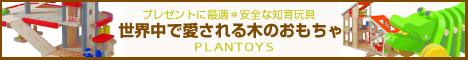 木のおもちゃ ドールハウス の PLANTOYS(プラントイ)販売館