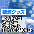 大人の電子タバコ トウキョウスモーカー販売館