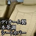 ディオーム製 自動車用 本革調シートカバー