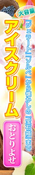 業務用ジェラート(アイスクリーム) 通販