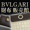 BVLGARI(ブルガリ) 財布 販売館
