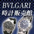 BVLGARI(ブルガリ) 時計 販売館