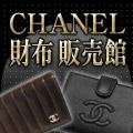 CHANEL(シャネル) 財布 販売館