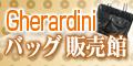 Gherardini(ゲラルディーニ) バッグ 販売館