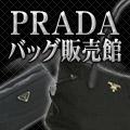 PRADA(プラダ) バッグ 販売館