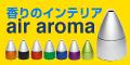 エアアロマ・アットアロマ販売館