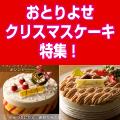クリスマスケーキ会場