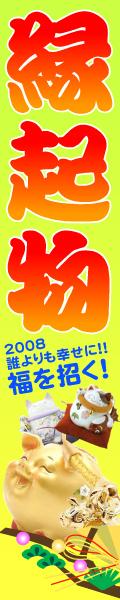 縁起物-2008新春 誰よりも幸せに福を招く!-