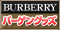 Burberry�i�o�[�o���[�j �o�[�Q���O�b�Y �̔���
