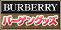 Burberry(バーバリー) バーゲングッズ 販売館