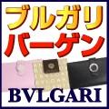 激安!ブルガリバーゲン通販(by総合通販サイト セレクション)