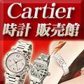 Cartier(カルティエ) 時計 販売館