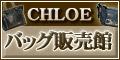 CHLOE(�N���G) �o�b�O �̔���