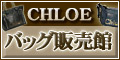 CHLOE(クロエ) バッグ 販売館