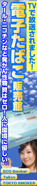 電子たばこ TaEco/エコスモーカー/トウキョウスモーカー専門のe-TABACO