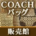 COACH (コーチ) バッグ 販売館