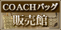 COACH�i�R�[�`�j �o�b�O �̔���