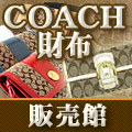 COACH(コーチ) 財布 販売館