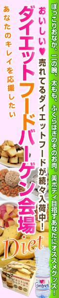ダイエット食品・サプリメント激安通販