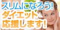 ダイエット食品・サプリメント通販