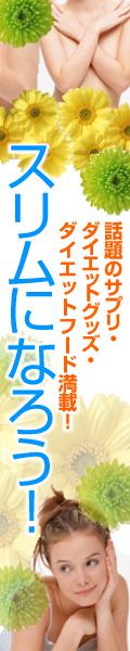 ダイエット食品・サプリメント-ダイエット通販