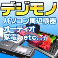 激安!デジもの通販(by総合通販サイト セレクション)