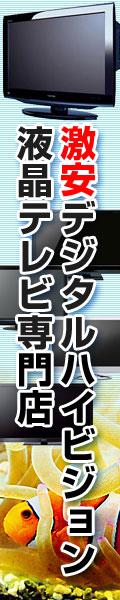 激安デジタルハイビジョン液晶テレビ専門店