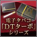 電子タバコ「DTターボ」シリーズ 販売館