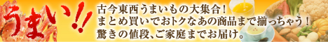 フード・ドリンク通販