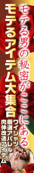 モテ男の極秘グッズバーゲン会場