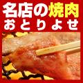 激安!焼肉バーゲン通販(by総合通販サイト セレクション)