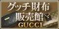 GUCCI(グッチ) 財布 販売館