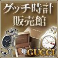 GUCCI(グッチ) 時計 販売館