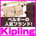 Kipling バッグ バーゲン会場