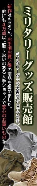 ミリタリー専門店 〜軍放出アイテムがぎっしり!〜