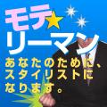 激安!モテリーマン通販(by総合通販サイト セレクション)