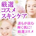激安!コスメ・スキンケア通販(by総合通販サイト セレクション)